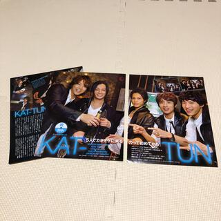 カトゥーン(KAT-TUN)のKAT-TUN 5人★切り抜き3枚(音楽/芸能)