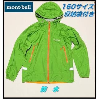 モンベル(mont bell)の⛵【USED】mont-bell モンベル 防水ジャケット/160サイズ(ナイロンジャケット)
