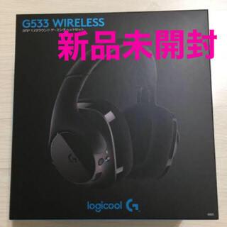 レイザー(LAZER)のロジクール ゲーミングヘッドセット ワイヤレス G533 新品未開封(ヘッドフォン/イヤフォン)