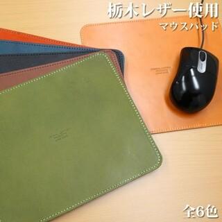 日本製本革 栃木レザー  マウスパッド 大人 おしゃれ ビジネス パソコン