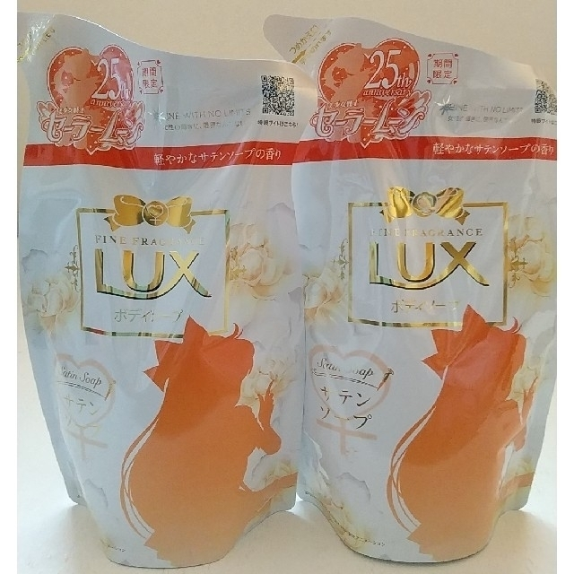 Lux セーラームーン