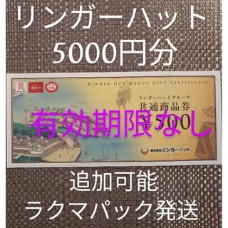 リンガーハットグループ 共通商品券(レストラン/食事券)