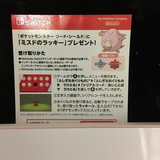 ニンテンドースイッチ(Nintendo Switch)のミスドのラッキープレゼント! ポケットモンスター ソードシールド(その他)
