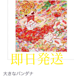 即日発送!ロッカクアヤコ 大きなバンダナ 魔法の手 作品展オフィシャルグッズ(その他)