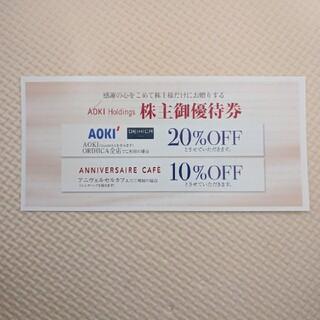 オリヒカ(ORIHICA)のAOKI株主優待1枚(ショッピング)