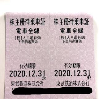 東武鉄道 株主優待乗車証 2枚(鉄道乗車券)