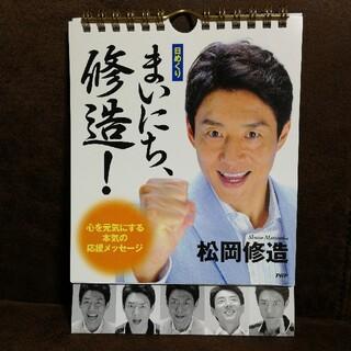 松岡修造 日めくりカレンダー(カレンダー/スケジュール)