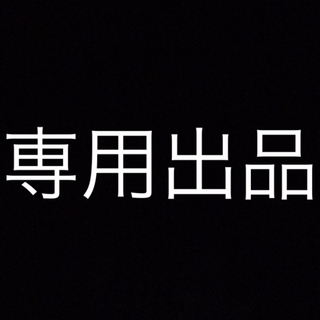 みん様専用(その他)