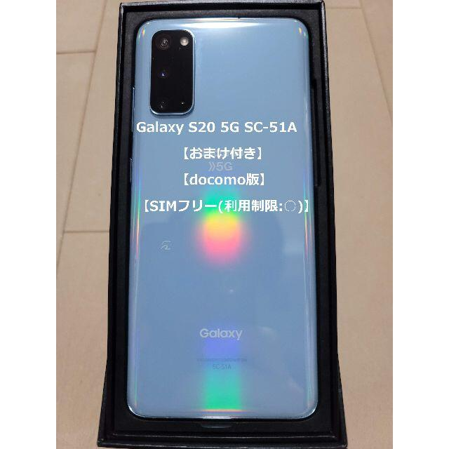 5g galaxy sc-51a s20 Samsung's Galaxy