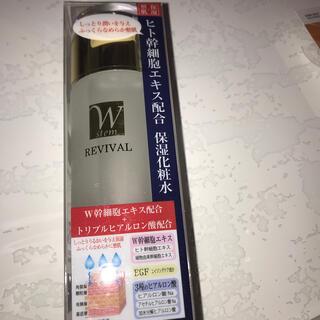 リバイバル(Re:vival)の11000円の品 W幹細胞エキス配合保湿化粧水(化粧水/ローション)