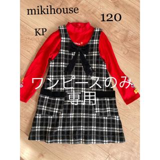 ミキハウス(mikihouse)のミキハウス ニットプランナー  120 セット(ワンピース)