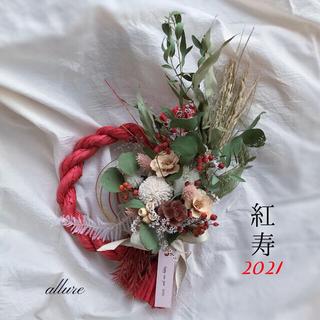 ご予約品 しめ縄 2021 ❁.*・【 紅寿 】お正月飾り  2way(ドライフラワー)