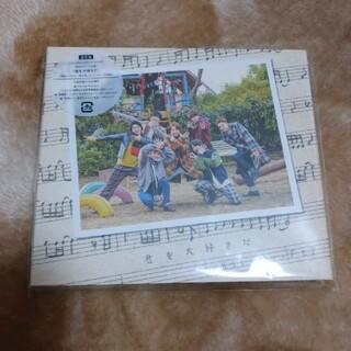 キスマイフットツー(Kis-My-Ft2)のKis-My-Ft2★キスマイ★君を大好きだ・通常版・新品♪(ポップス/ロック(邦楽))