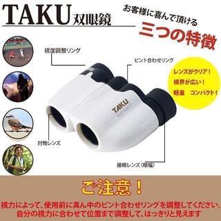 高倍率双眼鏡 コンサート用 TAKU STORE 双眼鏡 高倍率 10×22 ¥(ウエア)