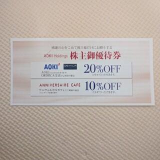 オリヒカ(ORIHICA)のアオキ株主優待1枚(ショッピング)