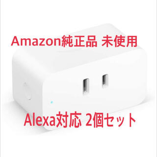 エコー(ECHO)の☆ラスト1セット☆アマゾン純正 スマートプラグ  2個セット Alexa対応(その他)