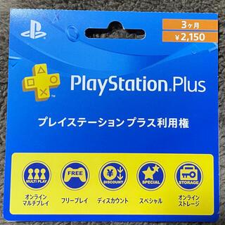 プレイステーション(PlayStation)のPlayStation Plus 利用権 3ヶ月分(その他)
