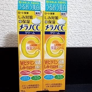 ロートセイヤク(ロート製薬)のメラノCC・しみ対策・保湿クリーム×2本セット(フェイスクリーム)