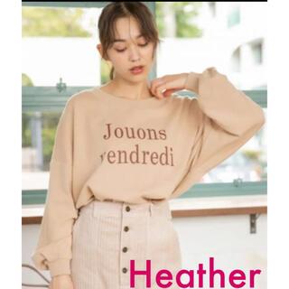 ヘザー(heather)のHeather ロゴ入りスウェット ベージュ(トレーナー/スウェット)