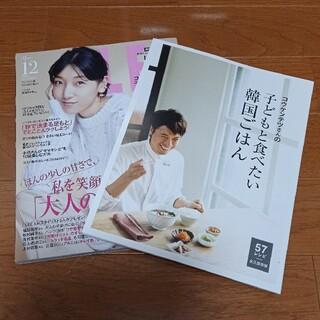 LEE 12月号 別冊付録 コウケンテツ 子どもと食べたい韓国ごはん(ファッション)