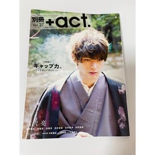 アクト(ACT)の別冊+act. vol.27(アート/エンタメ)