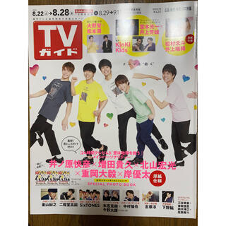 TVガイド広島・島根・鳥取・山口東版 2020年 8/28号(ニュース/総合)