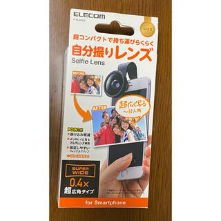 エレコム(ELECOM)の自撮りセルカレンズ 0.4倍 超広角タイプスーパーワイド ゴールド 新品未使用(その他)