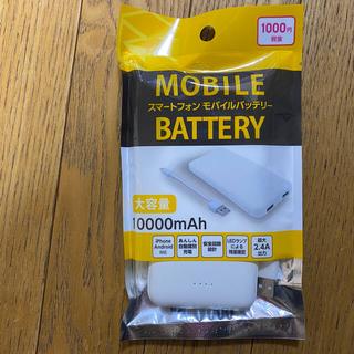 モバイルバッテリー10000mAh(おまけ付き)(バッテリー/充電器)