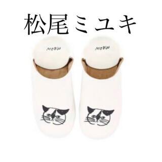スタディオクリップ(STUDIO CLIP)の再入荷!松尾ミユキ バブーシュ ホワイト 三毛猫(スリッパ/ルームシューズ)