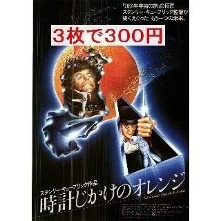 093「時計じかけのオレンジ」映画チラシ・フライヤー(印刷物)
