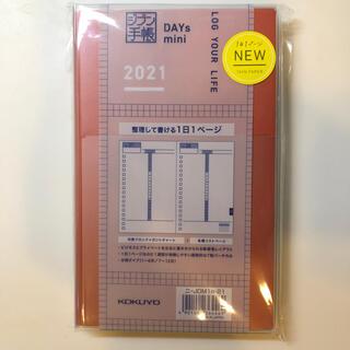 コクヨ(コクヨ)のジブン手帳DAYs mini(カレンダー/スケジュール)