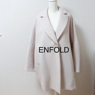 エンフォルド(ENFOLD)の【クリーニング済】ENFOLD エンフォルド アイボリー コクーン コート 38(チェスターコート)