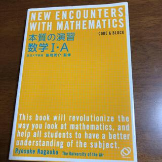 オウブンシャ(旺文社)の本質の演習数学I・A(語学/参考書)