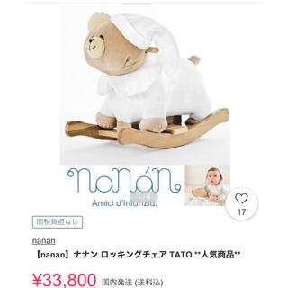 【nanan】ナナン ロッキングチェア TATO **人気商品**(オルゴールメリー/モービル)