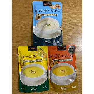 KALDI - KALDI クラムチャウダー コーンスープ かぼちゃスープ 各160g