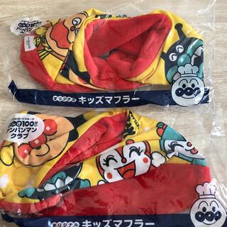 アンパンマン(アンパンマン)のガスト アンパンマン キッズマフラー 2個セット(キャラクターグッズ)