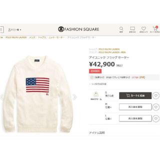 ポロラルフローレン(POLO RALPH LAUREN)のMADE IN USA 定価¥42,900 ポロ ラルフローレン 星条旗セーター(ニット/セーター)