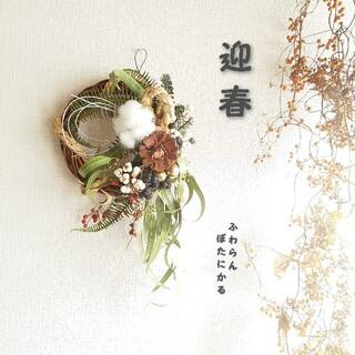 *専用*迎春 2021  正月飾り ドライフラワー ⑯(ドライフラワー)