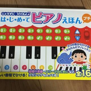 はじめてピアノえほん(絵本/児童書)