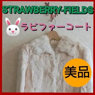ストロベリーフィールズ(STRAWBERRY-FIELDS)のコート ストロベリーフィールドラビファーコート(毛皮/ファーコート)