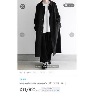 ハレ(HARE)のremer ルーズステンカラーコート 完売品 希少S ブラック(ステンカラーコート)