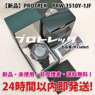 カシオ(CASIO)の【新品】PROTREK PRW-3510Y-1JF 電波ソーラー(腕時計(デジタル))