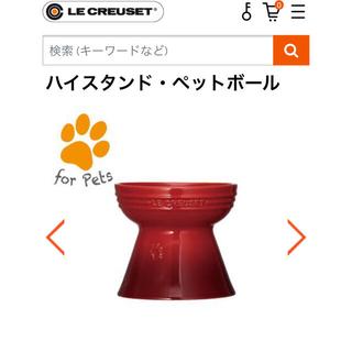 ルクルーゼ(LE CREUSET)のル・クルーゼ ペット フードボウル 餌入れ(犬)