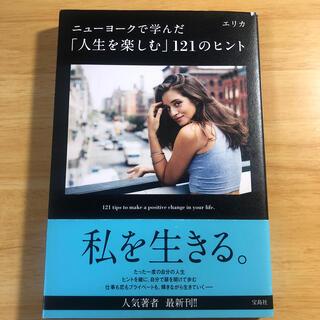 タカラジマシャ(宝島社)のニュ-ヨ-クで学んだ「人生を楽しむ」121のヒント(その他)