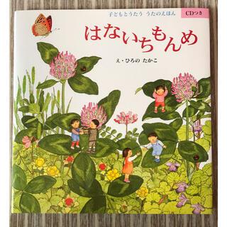 新品 童話CD付き絵本 うたの絵本 値下げ 半額!!(童謡/子どもの歌)