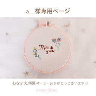 a__様専用ページ(ファブリック)