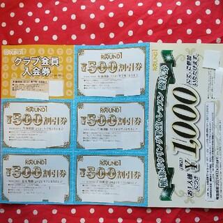 送料無料☆ラウンドワン 株主優待券 2500円分(500円券x5枚)(ボウリング場)