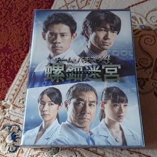 シュウエイシャ(集英社)のチーム・バチスタ 4 螺鈿迷宮 DVD BOX 山﨑賢人  栗山千明(TVドラマ)