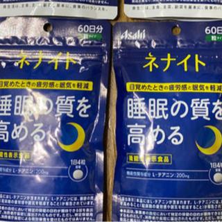 アサヒ(アサヒ)のネナイト  60日分 240粒  4袋(ダイエット食品)