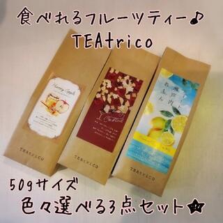 専用 TEAtrico ティートリコ  50gサイズ10gサイズセット(茶)